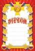Diplom D02